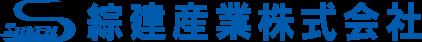 綜建産業株式会社